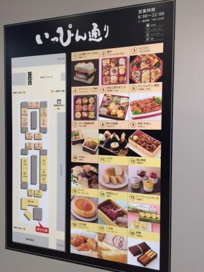いっぴん通り (博多デイトス)