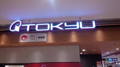 ユーハイム 札幌東急百貨店新千歳空港店