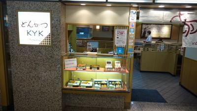 とんかつKYK 関西空港店