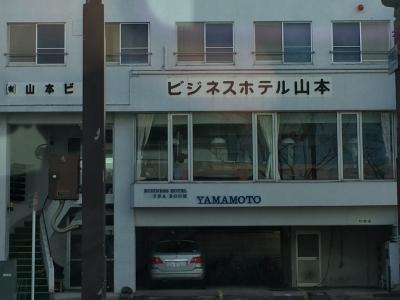 ビジネスホテル山本