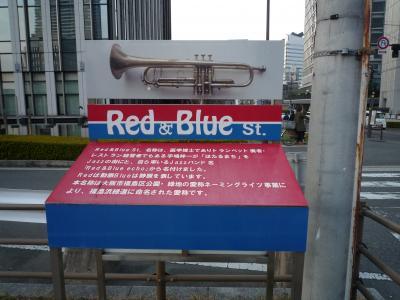Red&Blue Street