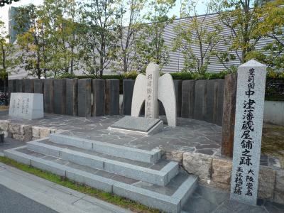 福澤諭吉誕生地記念碑