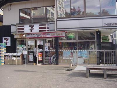 セブンイレブン 群馬草津湯畑店