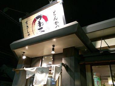 すきしゃぶとんかつのかねまる 藤枝店
