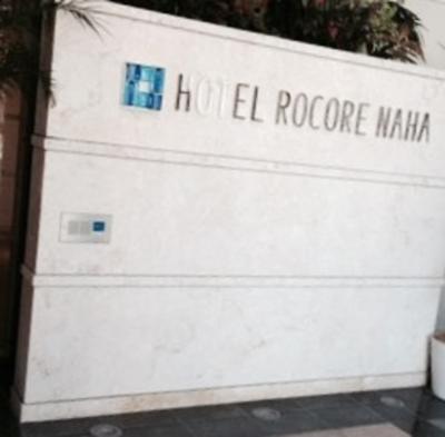 ホテル ロコア ナハ 写真