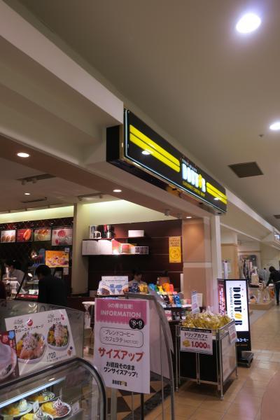 ドトールコーヒーショップ 鶴岡S‐MALL店