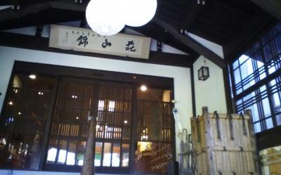 高崎観音山温泉 錦山荘