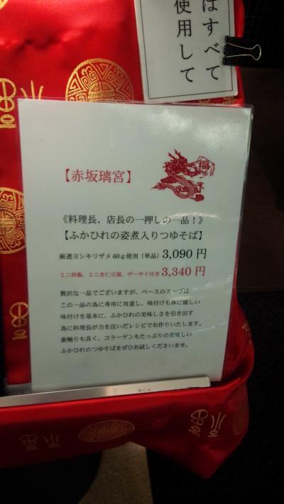 赤坂璃宮 1ビル店