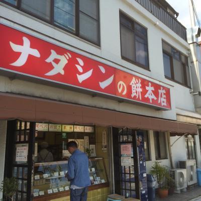 ナダシンの餅 本店