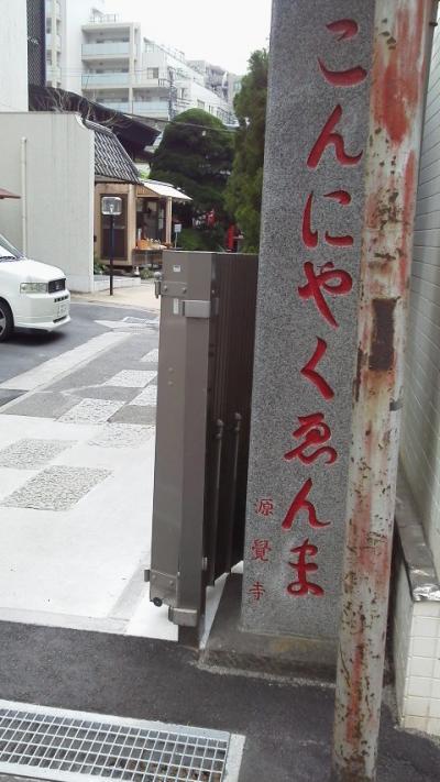 源覚寺(こんにゃくえんま)