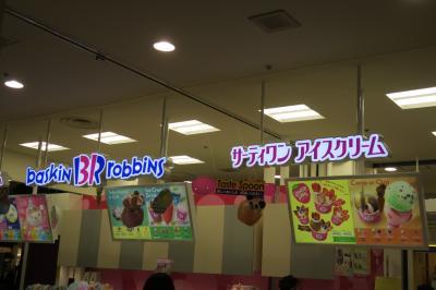 サーティワンアイスクリーム 鶴岡 S-MALL店