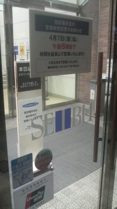 西武福井店