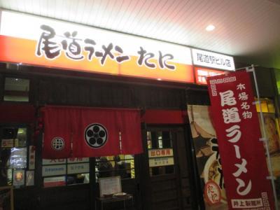尾道ラーメン たに 駅ビル店