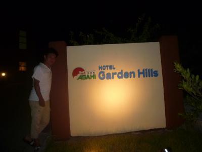 ホテル ガーデンヒルズ <久米島>