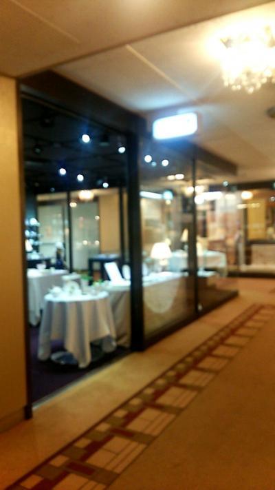 大倉陶園 (帝国ホテル店)