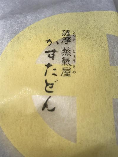 薩摩蒸気屋 薩摩川内店