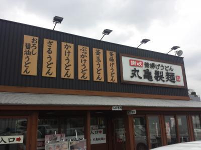 丸亀製麺 岩槻店