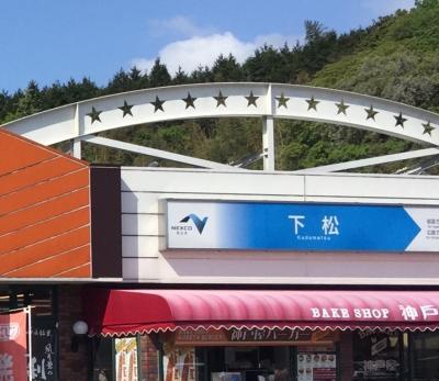 下松サービスエリア(上り線)ショッピングコーナー