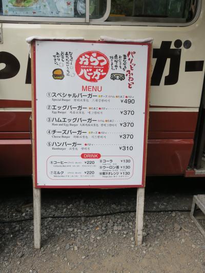 からつバーガー 唐津地区・松原本店