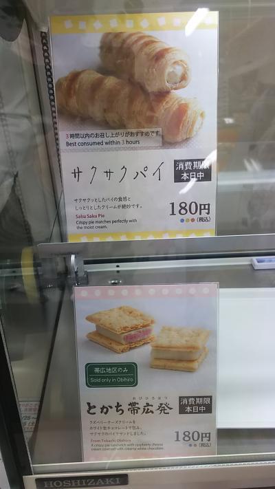 六花亭 帯広空港店