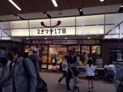 えきマチ1丁目 (熊本)