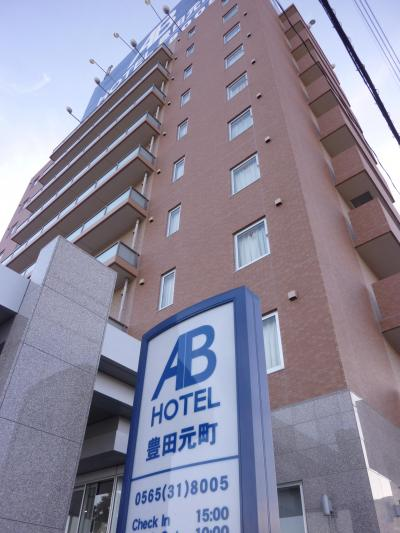 ABホテル 豊田元町