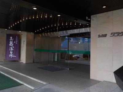 都心の天然温泉 名古屋クラウンホテル 写真