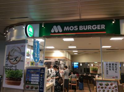 モスバーガー 新千歳空港店