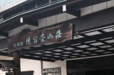 水明館 佳留萱山荘(かるかやさんそう)