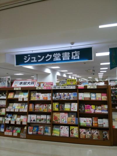 ジュンク堂  (旭川店)