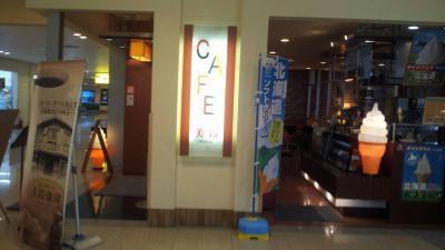 カフェ 美鈴 函館空港店