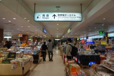 棒二森屋 函館空港店