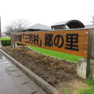 道の駅 「三芳村」鄙の里