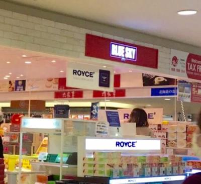 新千歳空港 ブルースカイ (15番ゲートショップ店)