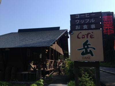 cafe岳
