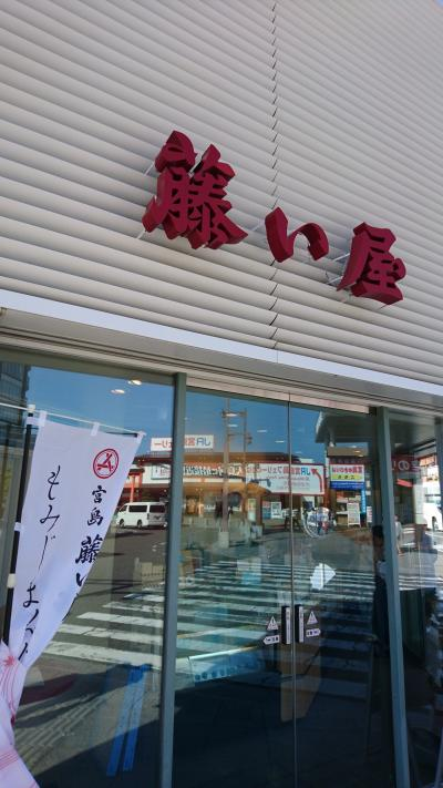 藤い屋 宮島口店