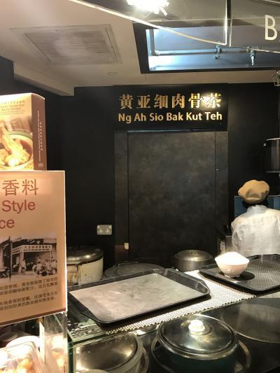黄亜細肉骨茶餐室 (マリーナベイサンズ店)