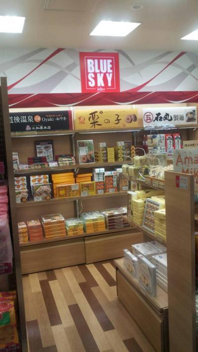 ブルースカイ 松山空港 ゲートショップ店