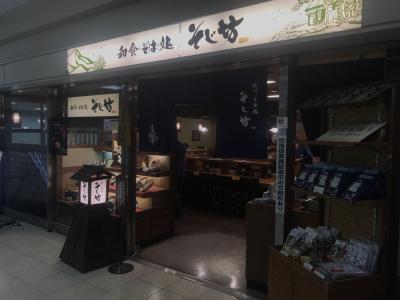 そじ坊 大阪空港1F店