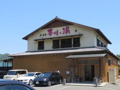 吉田温泉 晋作の湯