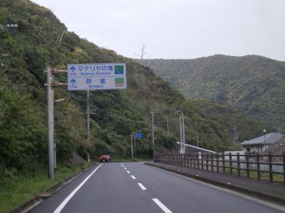 奄美フォレストポリス (マテリヤの滝)