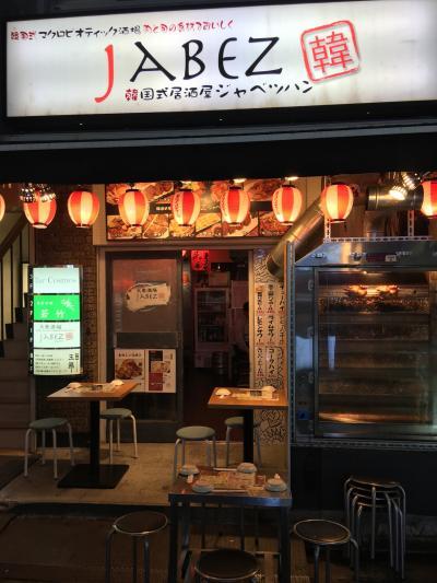 雰囲気の良い韓国料理屋
