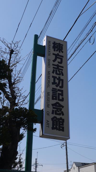 棟方志功記念館