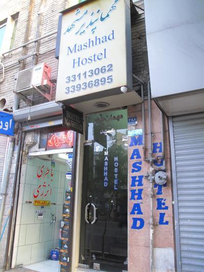 マシュハド