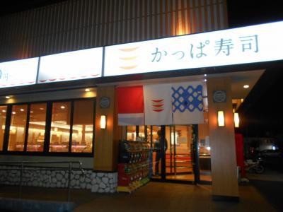 かっぱ寿司 岩沼店