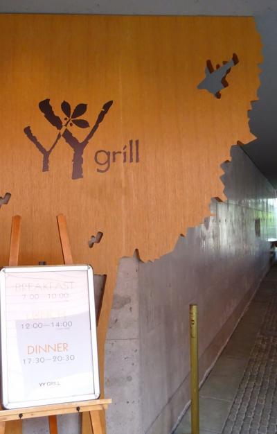 YY grill 星野リゾート リゾナーレ八ヶ岳