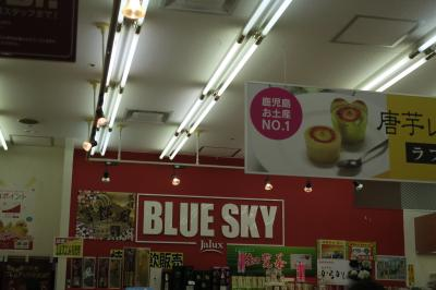 BLUE SKY (鹿児島空港)
