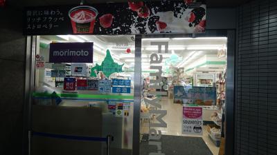 ファミリーマート (札幌センチュリーロイヤルホテル店)