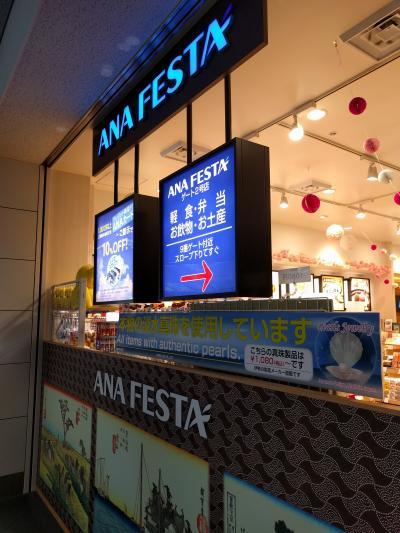ANAフェスタ 中部ゲート1号店