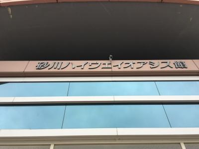 北菓楼 砂川ハイウェイオアシス館店